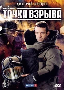 Tochka vzryiva (mini-serial 2013 - ...) is the best movie in Evgeniya Gladiy filmography.