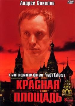Krasnaya ploschad (serial) is the best movie in Vyacheslav Grishechkin filmography.