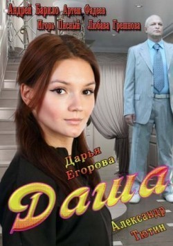 Dasha (mini-serial) - movie with Lyubava Greshnova.