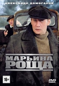 Marina roscha (serial) is the best movie in Artem Lyiskov filmography.
