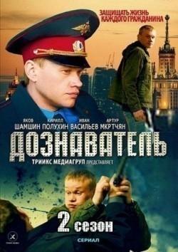 Doznavatel 2 (serial) is the best movie in Vyacheslav Arkunov filmography.
