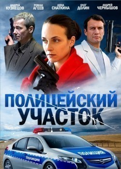 Politseyskiy uchastok (serial) - movie with Andrei Kuznetsov.