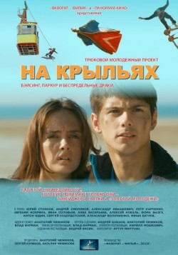 Na kryilyah - movie with Yuri Stoyanov.