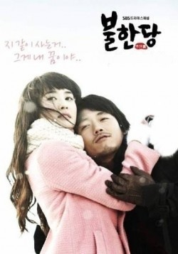 Bulhandang is the best movie in Son Byung-ho filmography.
