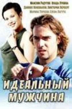 Idealnyiy mujchina (mini-serial) is the best movie in Evgeniya Serebrennikova filmography.