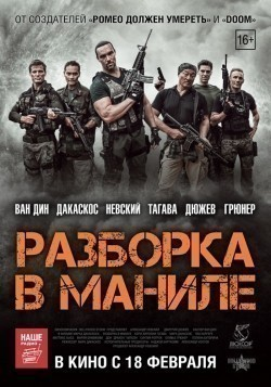 Showdown in Manila is the best movie in Jake Macapagal filmography.
