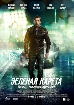 Zelenaya kareta - movie with Sergei Yushkevich.
