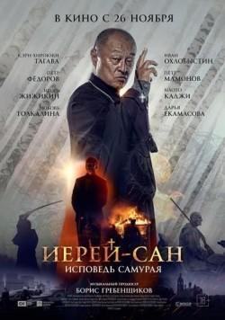Ierey-san. Ispoved samuraya is the best movie in Alina Babak filmography.