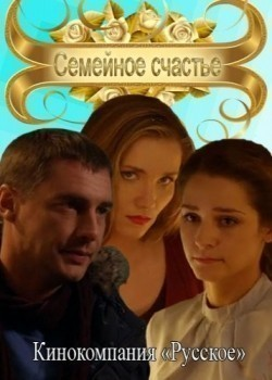 Semeynoe schaste is the best movie in Anton Batyirev filmography.