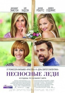 Mother's Day - movie with Jennifer Aniston.