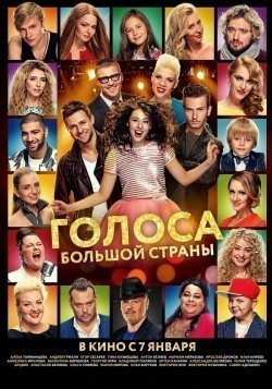 Golosa bolshoy stranyi is the best movie in Mariam Merabova filmography.