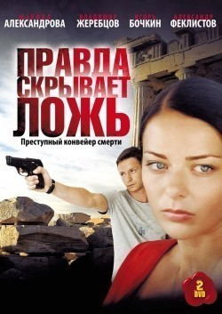 Pravda skryivaet loj (serial) is the best movie in Vladimir Baldov filmography.