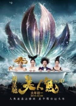 Mei ren yu is the best movie in Show Luo filmography.