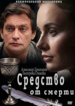 Sredstvo ot smerti (serial) is the best movie in Oleg Maslennikov-Voytov filmography.