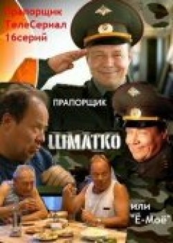 Praporschik Shmatko, ili Yo-moyo (serial) - movie with Aleksei Maklakov.