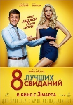 8 luchshih svidaniy is the best movie in Vera Brejneva filmography.