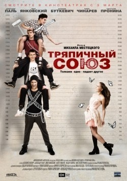 Tryapichnyiy soyuz is the best movie in Andrey Krizhniy filmography.