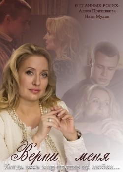 Verni menya (mini-serial) is the best movie in Elena Pobegaeva filmography.