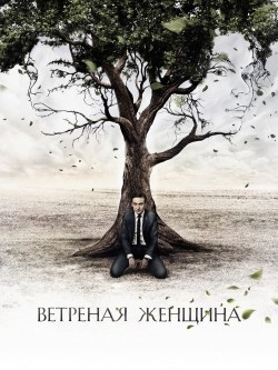 Vetrenaya jenschina (serial) is the best movie in Olga Lukyanenko filmography.