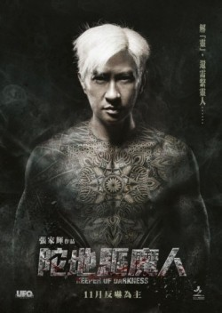 Keeper of Darkness is the best movie in Amber Kuo filmography.