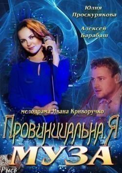 Provintsialnaya muza (mini-serial) is the best movie in Darya Baranova filmography.