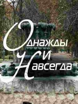 Odnajdyi i navsegda is the best movie in Sergey Gubanov filmography.