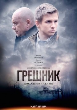 Greshnik is the best movie in Elena Polyanskaya filmography.