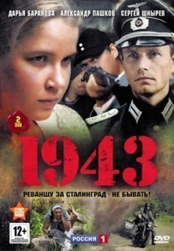 1943 (serial) is the best movie in Vladimir Bashkirov filmography.