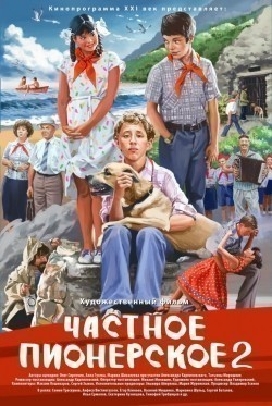 Chastnoe pionerskoe 2 is the best movie in Marianna Shults filmography.