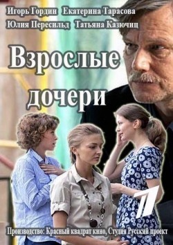 Vzroslyie docheri (serial) - movie with Sergei Yushkevich.