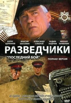 Razvedchiki: Posledniy boy (mini-serial) is the best movie in Maksim Zausalin filmography.
