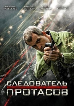 Sledovatel Protasov (serial) is the best movie in Tatyana Cherdyintseva filmography.