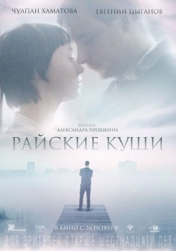 Rayskie kuschi is the best movie in Alyona Yakovleva filmography.