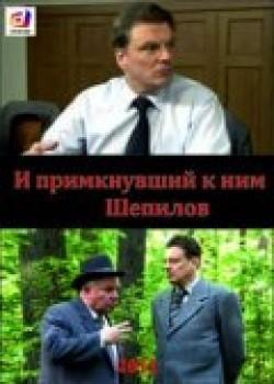 I primknuvshiy k nim Shepilov is the best movie in Irina Tsyivina filmography.