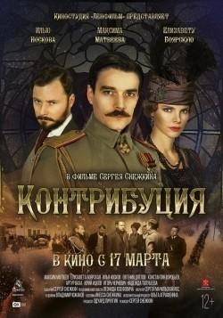 Kontributsiya is the best movie in Ilya Noskov filmography.