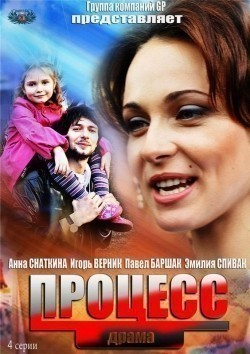 Protsess (mini-serial) - movie with Alyona Yakovleva.