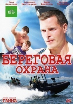 Beregovaya ohrana (serial) is the best movie in Anastasiya Mikulchina filmography.