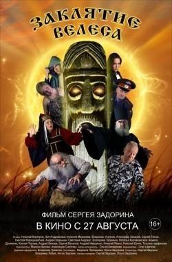 Zaklyatie Velesa is the best movie in Nikolai Viktorov filmography.
