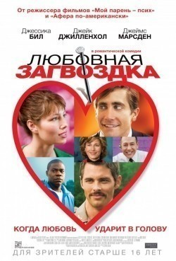 Accidental Love - movie with Jake Gyllenhaal.