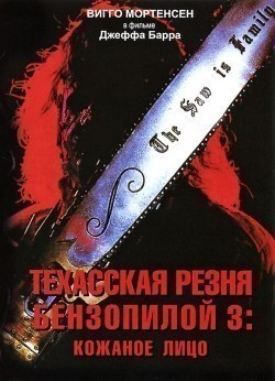 Leatherface: Texas Chainsaw Massacre III is the best movie in Viggo Mortensen filmography.