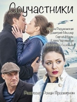 Souchastniki is the best movie in Sergei Mukhin filmography.