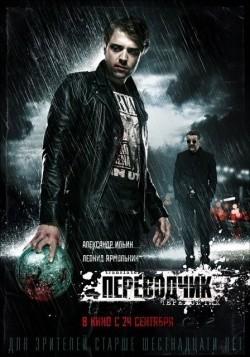 Perevodchik is the best movie in Mihail Shamigulov filmography.