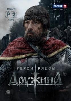 Drujina (mini-serial) is the best movie in Darya Tsiberkina filmography.
