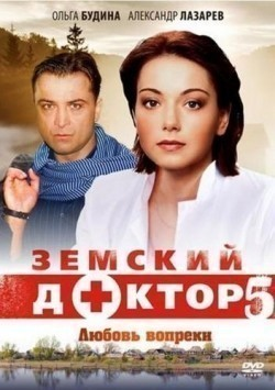 Zemskiy doktor. Lyubov vopreki (serial) - movie with Igor Yasulovich.