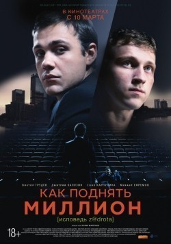 Kak podnyat million. Ispoved Z@drota - movie with Aleksandr Samojlenko.