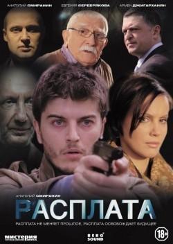 TV series Rasplata (mini-serial).