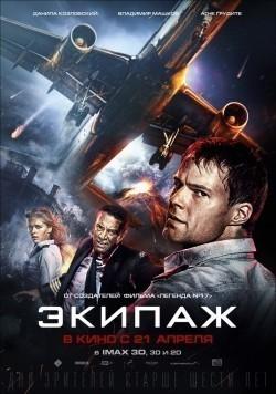 Ekipaj is the best movie in Danila Kozlovskiy filmography.