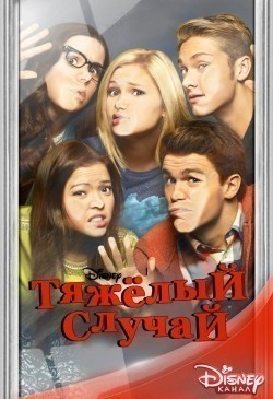 I Didn't Do It is the best movie in Oliviya Holt filmography.