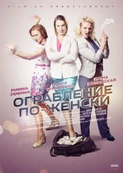 Ograblenie po-jenski (mini-serial) is the best movie in Boris Georgiyevsky filmography.
