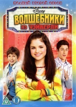 Wizards of Waverly Place film from Victor Gonzalez filmography.